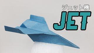 世界 一 飛ぶ 紙 飛行機 の 作り方
