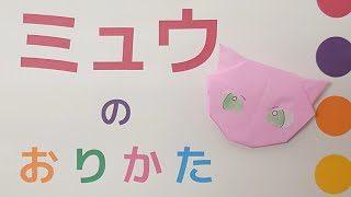 ミュウ ポケモン 折り紙 折り紙でポケモン!思っている以上に簡単な作り方BEST7
